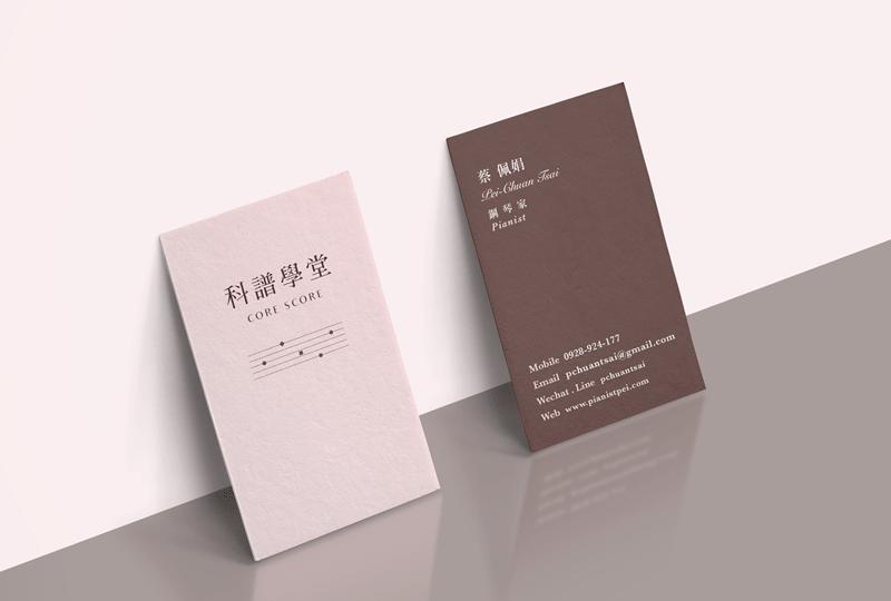 蔡佩娟個人名片設計